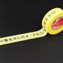 カモ井 3303 養生中 注意表示 マスキングテープ