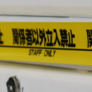 危険表示粘着テープ