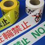 日本語表示非粘着バリケードテープ