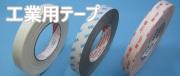 工業用テープ