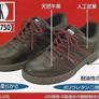 J-WORK 短靴安全靴 No.750 ひもタイプ