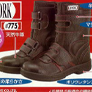J-WORK 半長靴安全靴 No.775 半長靴タイプ