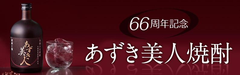 66周年記念あずき美人酒