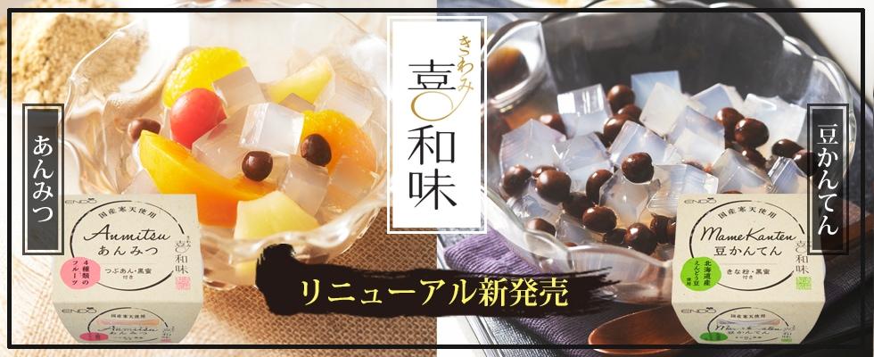 喜和味あんみつ豆かんてんバナー