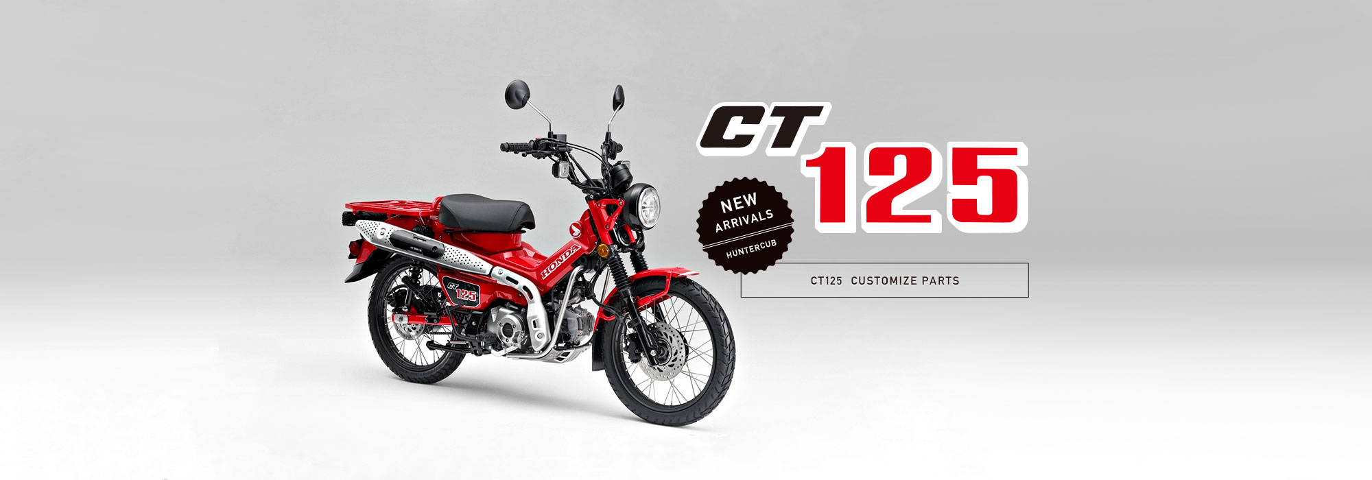 CT125特集