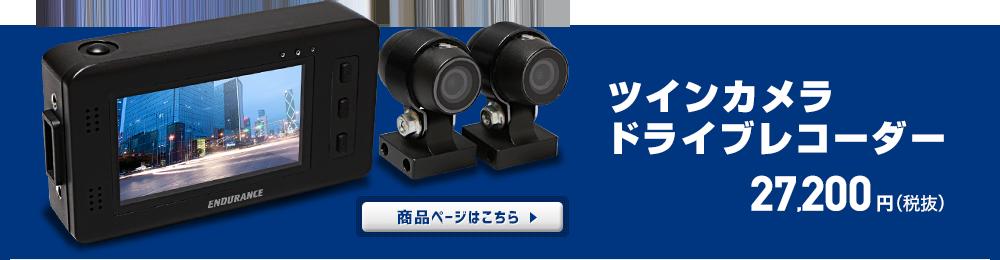 ツインカメラドライブレコーダー