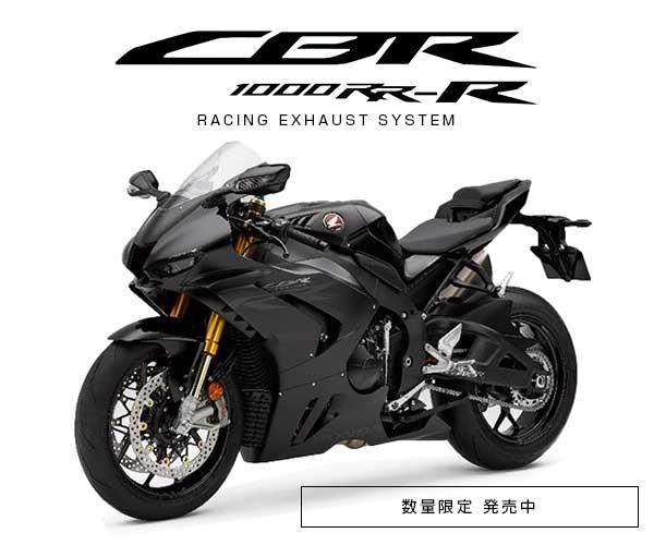 CBR1000RR-R