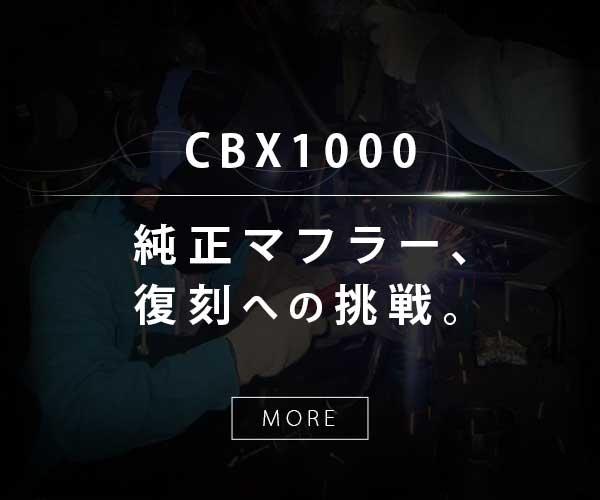 CBX1000 純正マフラー復刻