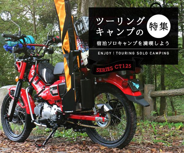 キャンプ特集 CT125編