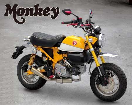 モンキー125('18.7〜)
