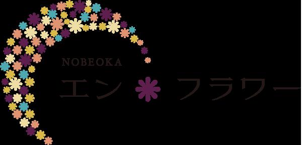 延岡エンフラワー