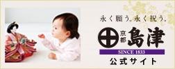京都島津公式サイト