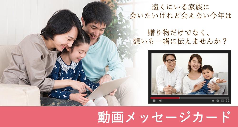 動画メッセージカード