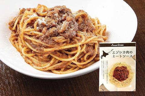エゾシカ肉のミートソースパスタ