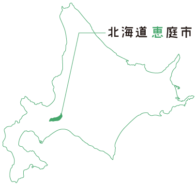 北海道恵庭市