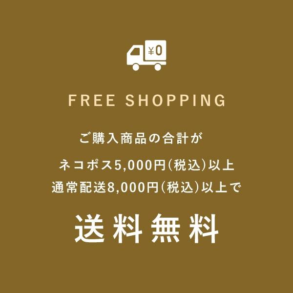 5000円以上ご購入でネコポス送料無料8000円購入で通常配送無料