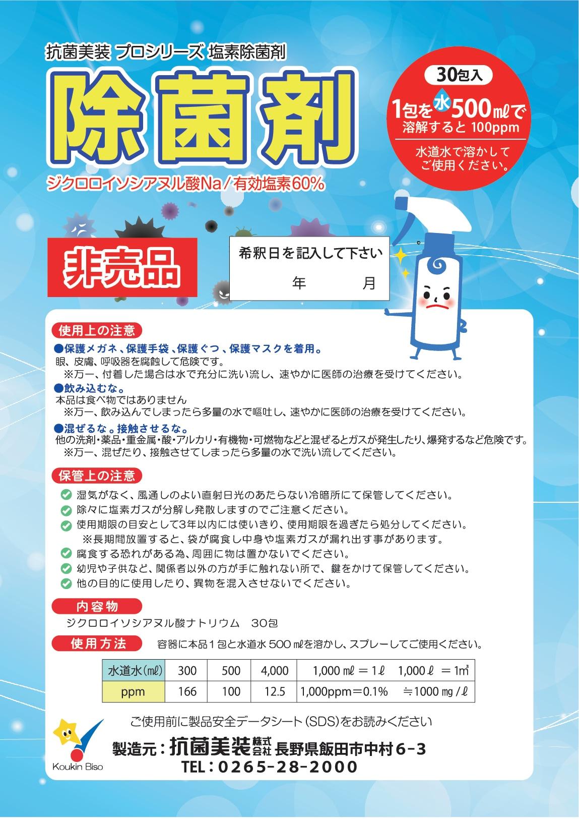 除菌ボトルシール