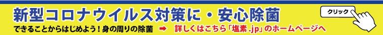 塩素.jp