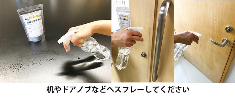 除菌の仕方