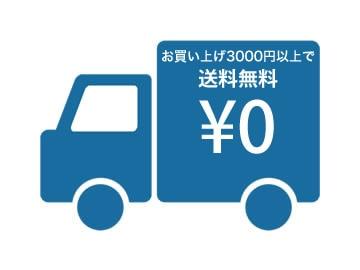 お買い上げ3000円以上は送料無料にておとどけ