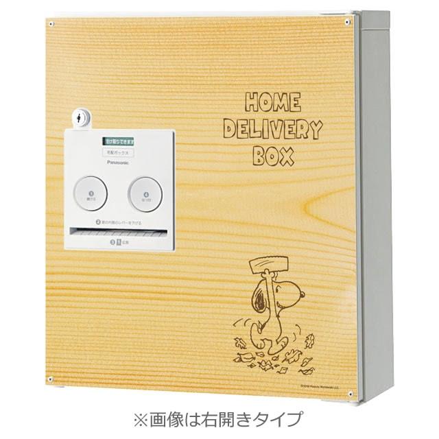 スヌーピー 戸建住宅用宅配ボックス COM-3-7-L 左開きタイプ