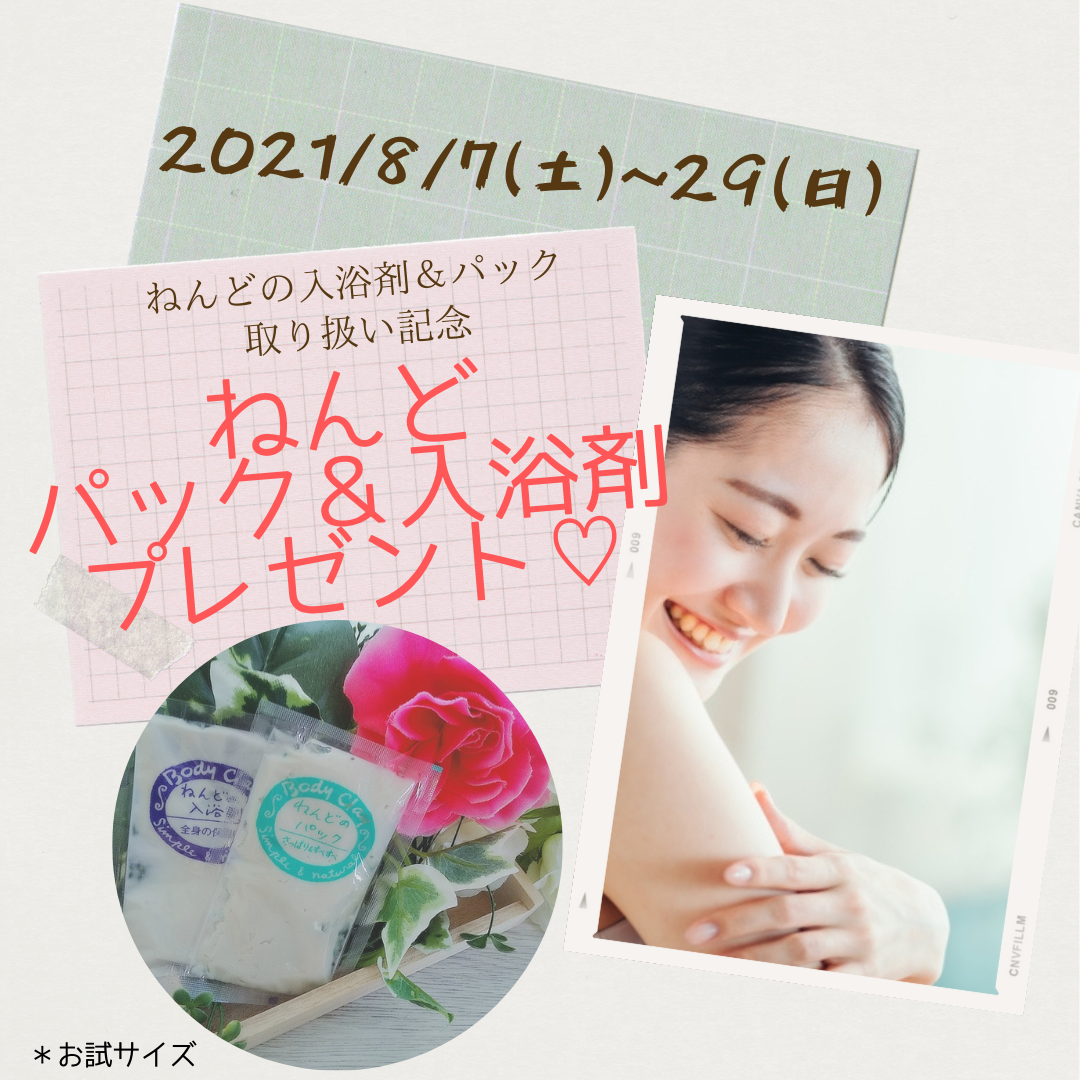 ねんどパック&入浴剤お取り扱い記念♡ お試サイズセットプレゼントキャンペーン