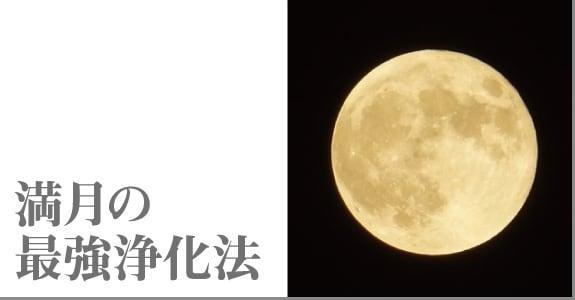 満月の最強浄化法