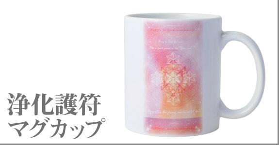 浄化マグカップ