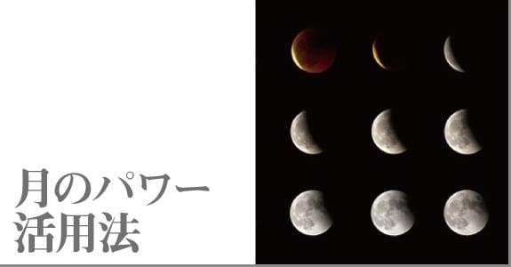 月のパワー活用法