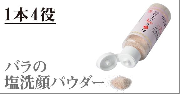 塩洗顔パウダー