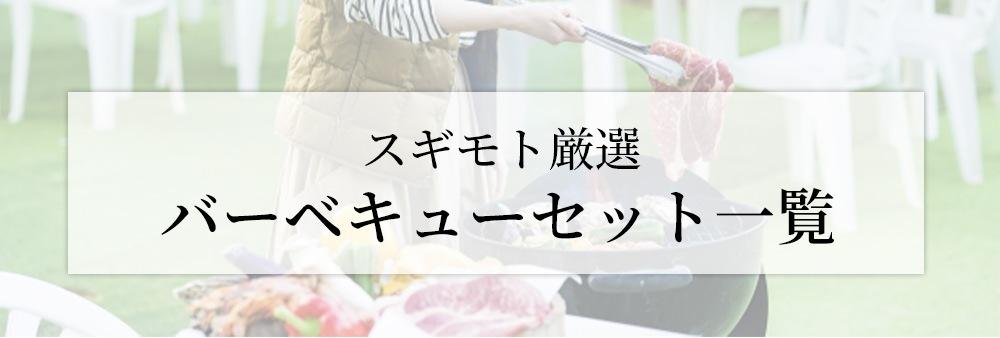 BBQ塊肉ラインナップ