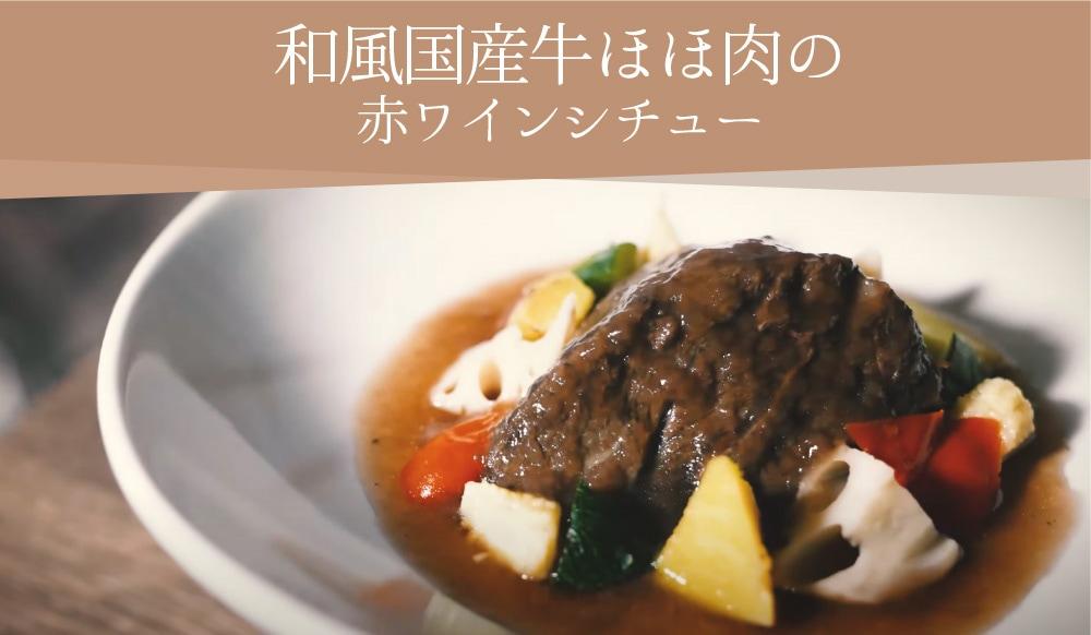 和風国産牛ほほ肉の赤ワインシチュー