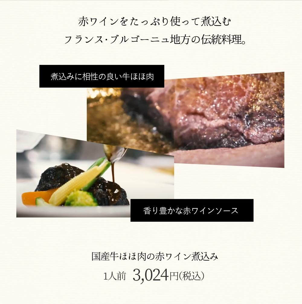 牛ほほ肉の赤ワイン煮込みの説明