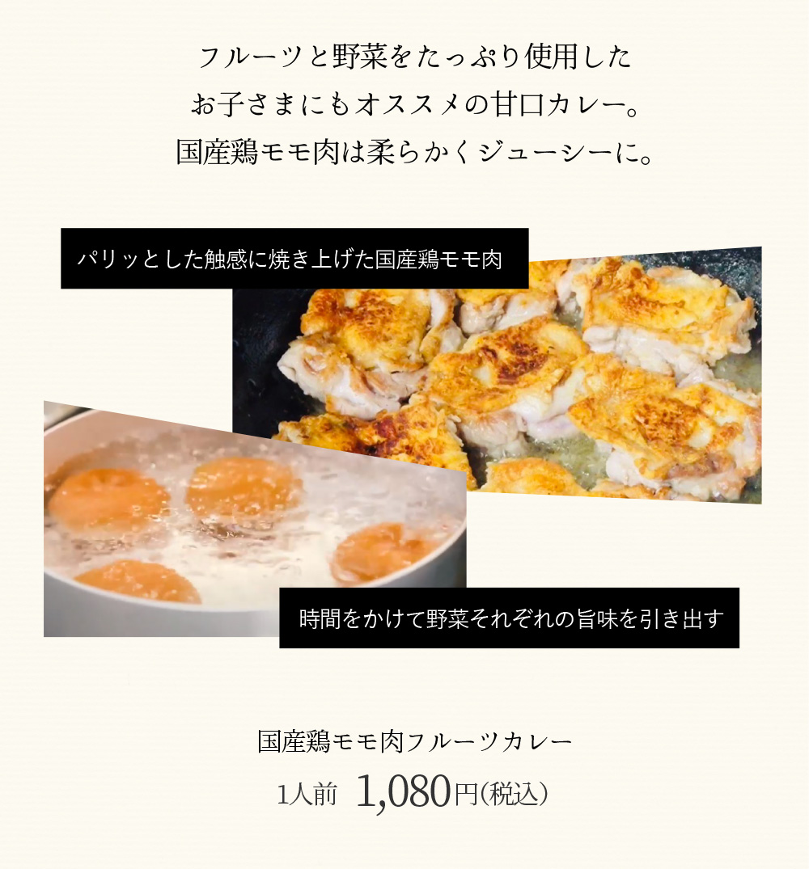 国産鶏モモ肉フルーツカレーの説明