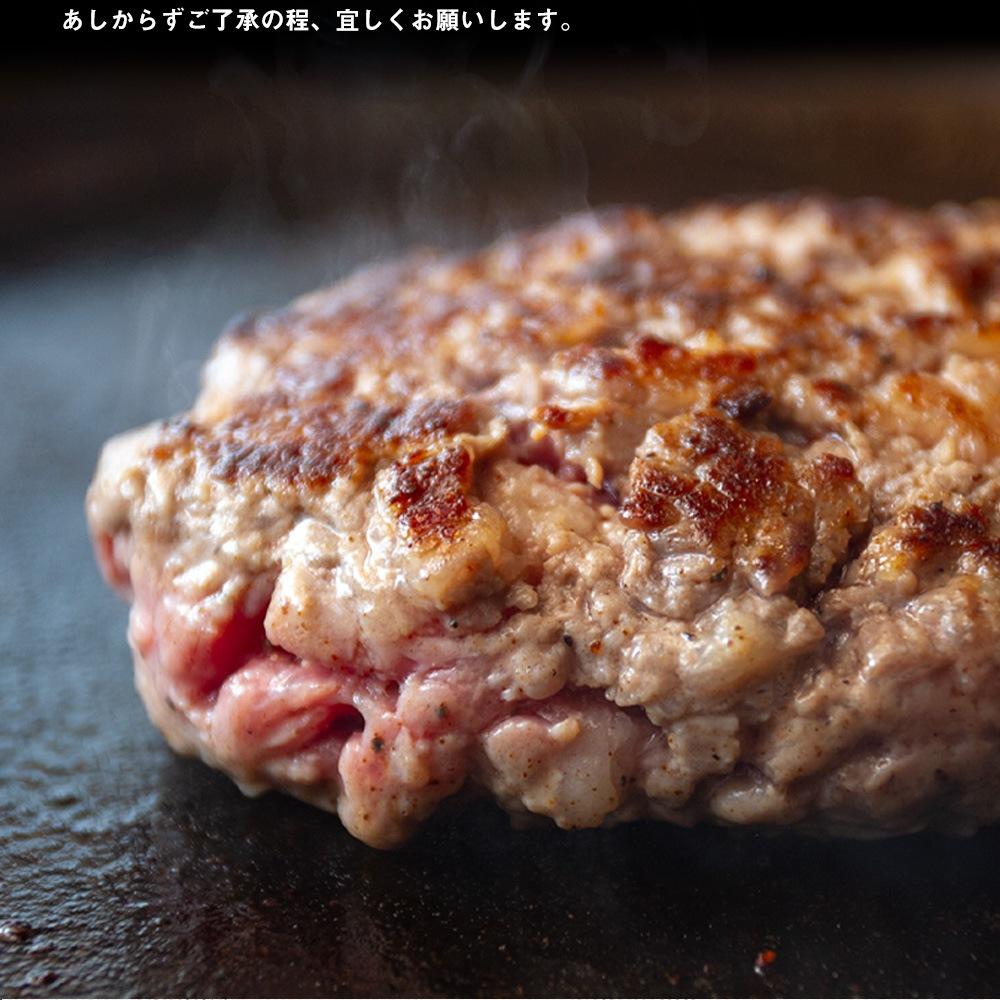 チョップドハンバーグ