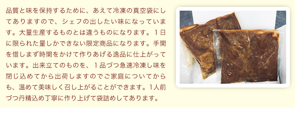 宮田シェフ 欧風ビーフカレー