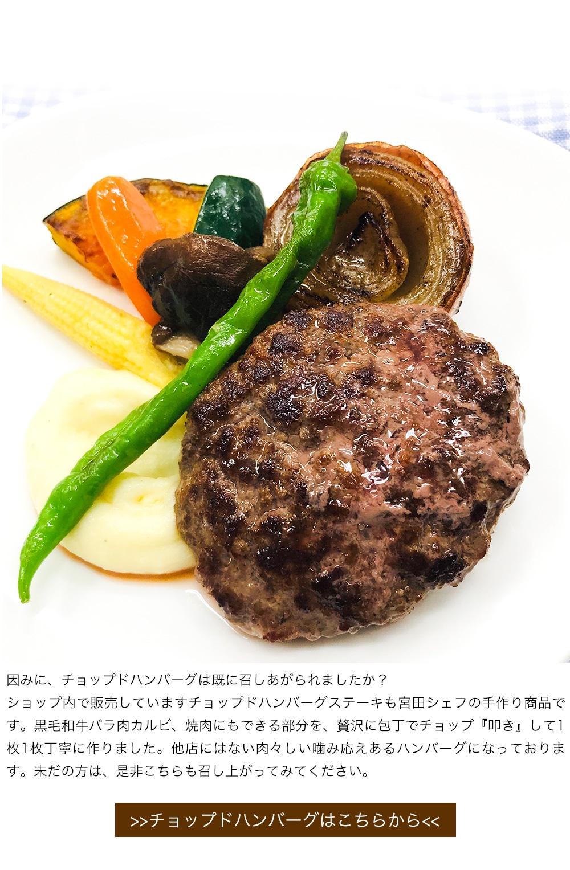 宮田シェフ チョップドハンバーグ