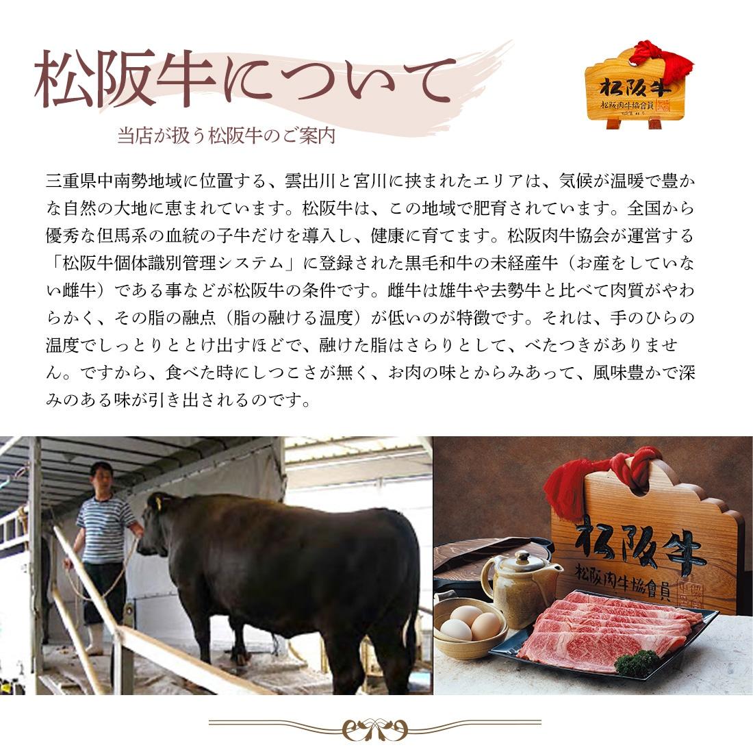 松阪牛について