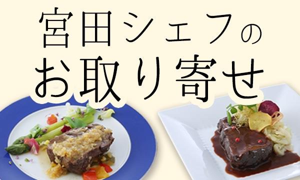 WEBレストラン