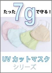 UVカット マスク