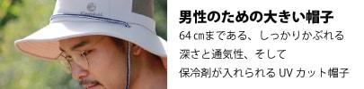 男性のための大きなサイズまであるUVカット帽子