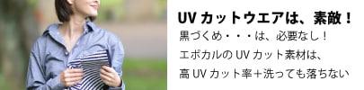 レディースの紫外線対策トップス