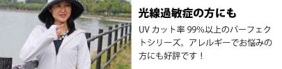 UVカット率99%以上の世界最高水準のUV遮蔽率アウター