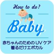 赤ちゃんのための日本一安心できる 紫外線対策ウエア