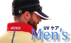 男性のための紫外線対策ウエア