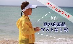 エポカルのメッシュUVアウターシリーズ