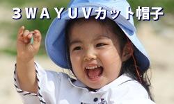 世界最強のUVカット率!子供帽子