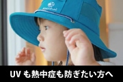 UVと熱中症を予防する帽子