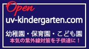 幼稚園・保育園・こども園での紫外線対策