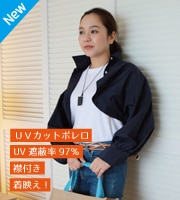 UVカットボレロ(新作)